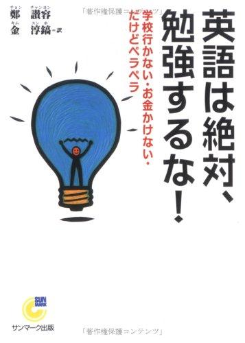 英語は絶対、勉強するな! (サンマーク文庫)