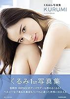 【Amazon.co.jp 限定】くるみ1st写真集 KURUMI(特典:表紙アザーカットデータ+撮り下ろし画像+直筆メッセージ 配信データ)