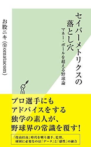 セイバーメトリクスの落とし穴 (光文社新書)