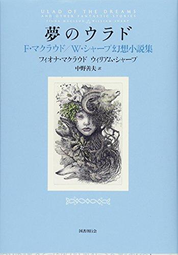 夢のウラド: F・マクラウド/W・シャープ幻想小説集