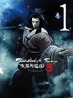 【Amazon.co.jp限定】Thunderbolt Fantasy 東離劍遊紀 3 1(メーカー特典:「縮刷版発売告知ポスター」付)(全巻購入特典:「全巻収納BOX」引換シリアルコード付)(完全生産限定版) [Blu-ray]