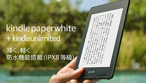 Kindle Paperwhite 防水機能搭載 Wi-Fi 32GB 広告つき