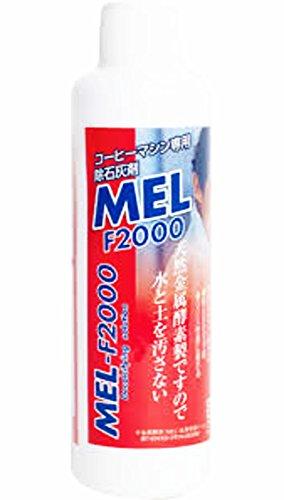 サエコエスプレッソマシン専用 MEL-F2000(徐石灰液)180ml☓1本