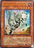 遊戯王カード 【 フォッシル・ダイナ パキケファロ [ウルトラ] 】 VB10-JP002-UR