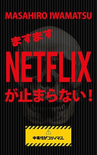 ますますネットフリックスが止まらない! BEST Netflix