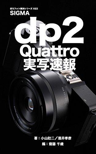 ぼろフォト解決シリーズ022 SIGMA dp2 Quattro 実写速報