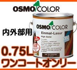 osmo color ワンコートオンリー 0.75L 屋内木部用塗料 1261 ウォルナット