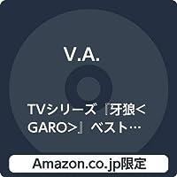 【発売日未定】【Amazon.co.jp限定】TVシリーズ『牙狼<GARO data-recalc-dims=