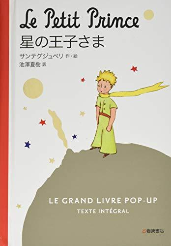 ポップアップ絵本(コンパクト版) 星の王子さま (ポップアップ絵本・コンパクト版)
