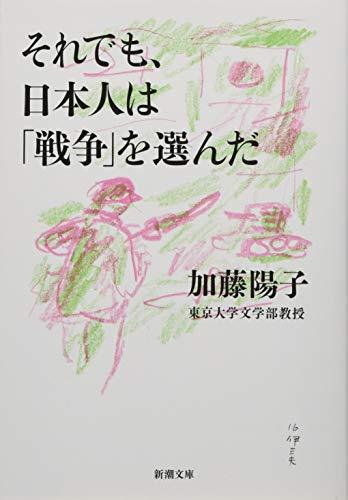 それでも、日本人は「戦争」を選んだ (新潮文庫)