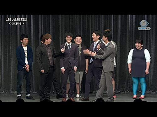 疑心暗鬼大喜利バトル~滑狼(スベロウ)~(2016/5/21公演)
