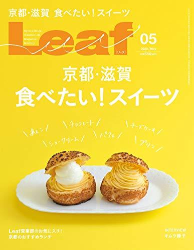 LEAF(リーフ)2020年5月号 (京都・滋賀 食べたい!スイーツ)