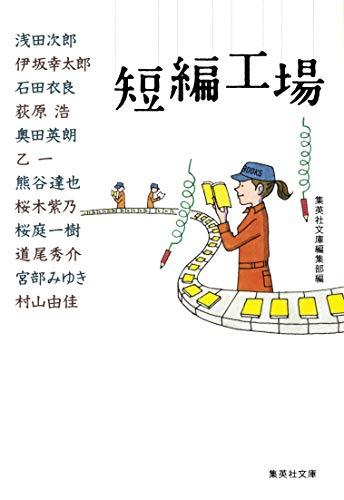 短編工場 (集英社文庫)