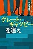 「グレート・ギャツビー」を追え (単行本)