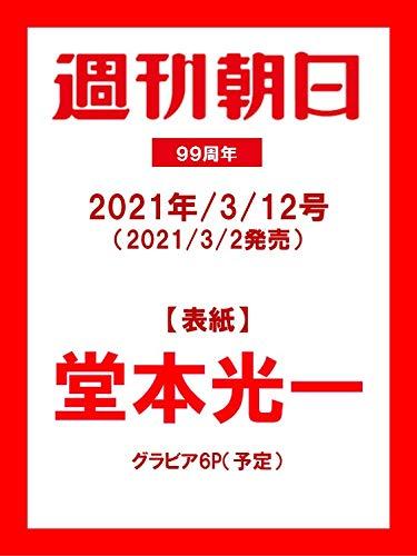 週刊朝日 2021年 3/12 増大号【表紙:堂本光一】 [雑誌]