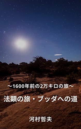 法顕の旅・ブッダへの道: 1600年前の2万キロの旅 by [河村哲夫]