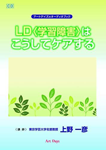 LD〈学習障害〉はこうしてケアする (アートデイズのオーディオブック)