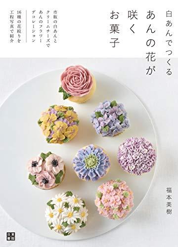 白あんでつくる あんの花が咲くお菓子