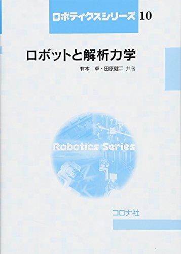 ロボットと解析力学 (ロボティクスシリーズ 10)