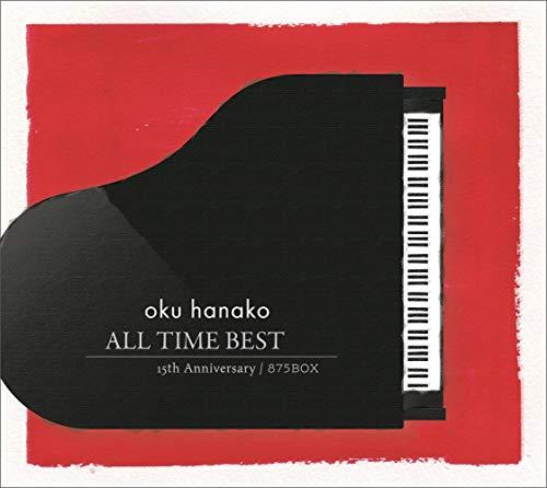 【Amazon.co.jp限定】(仮)奥華子ALL TIME BEST 完全限定生産15th Anniversary 875BOX(デカジャケット2枚セ...