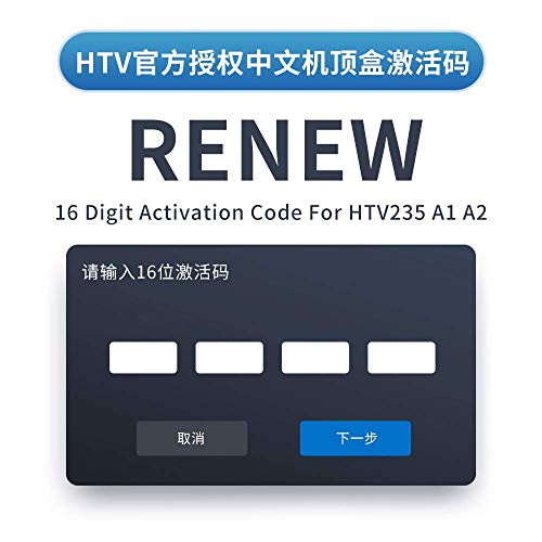(郵件發送Within 12 Hours) Chinese Renew Code for A1, A2, HTV, HTV2, HTV3, HTV5 Box 中文機頂盒啟動碼 16-Digit Activation Code Subscription for One Year