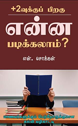 +2வுக்குப் பிறகு என்ன படிக்கலாம்?: மாணவர்களுக்கும் பெற்றோருக்குமான வழிகாட்டி (Tamil Edition) by [என். சொக்கன் N. Chokkan]