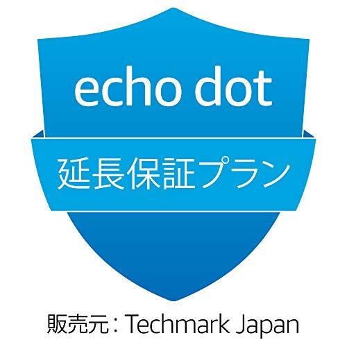 Echo Dot(第3世代)用 延長保証・事故保証プラン (2年・落下・水濡れ等の保証付き)