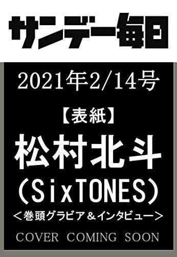 サンデー毎日 2021年2/14 号【表紙:松村北斗(SixTONES)】