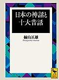 日本童話宝石集(二)日本の神話と十大昔話 (講談社学術文庫)