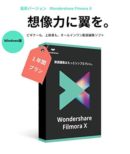 Wondershare Filmora9 (Win版) 動画編集ソフト 永久ライセンス パッケージ版 ワンダーシェアー