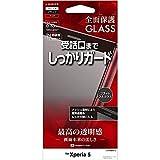 ラスタバナナ Xperia 5 SO-01M SOV41 専用 フィルム 全面保護 ガラスフィルム 高光沢 レシーバ……