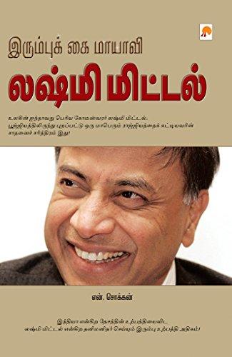 Lakshmi Mittal - Irumbu Kai Maayavi  (Tamil) by [என். சொக்கன் / N. Chokkan]