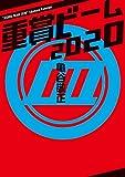 重賞ビーム 2020 (サラブレBOOK)