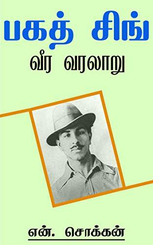 பகத் சிங்: வீர வரலாறு (Tamil Edition) by [என் சொக்கன் N Chokkan]