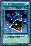 遊戯王カード 【 冥界の宝札 】 EE1-JP200-N 《エキスパートエディション1》