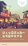 リュックパッカー台湾留学をする
