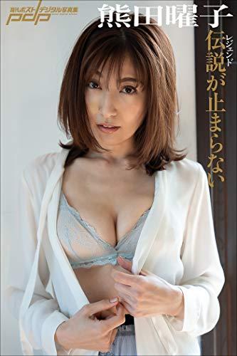 熊田曜子 伝説が止まらない 週刊ポストデジタル写真集