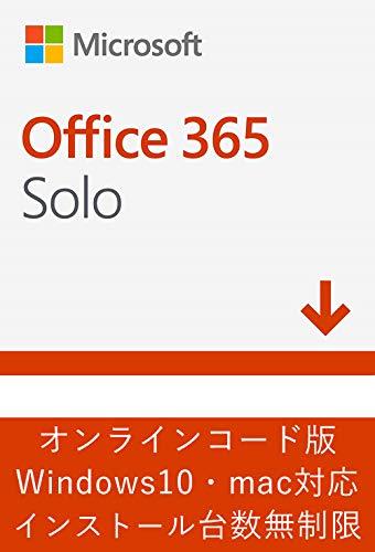 Microsoft Office 365 Solo (最新 1年更新版) オンラインコード版 Win/Mac/iPad 各2台