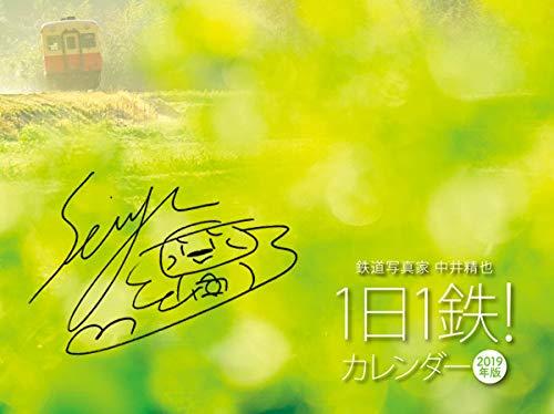 鉄道写真家 中井精也 1日1鉄!カレンダー2019【直筆サイン入り】