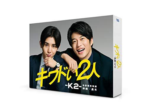 キワドい2人-K2- DVD-BOX