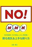 NHK受信料の断り方を解説しているサイト5選
