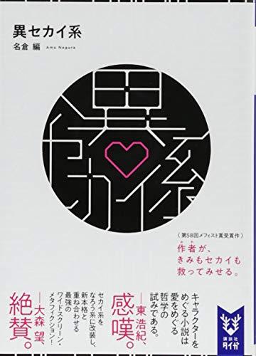 異セカイ系 (講談社タイガ)