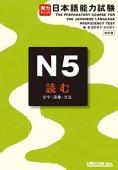 Jitsuryoku appu nihongo nouryoku shiken n5 yomu: el curso preparatorio para la prueba de dominio del idioma japonés (edición japonesa)