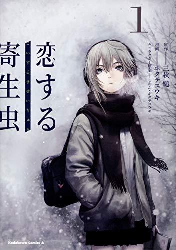 恋する寄生虫 (1) (角川コミックス・エース)