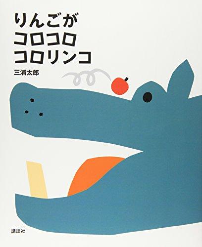 りんごが コロコロ コロリンコ (講談社の創作絵本)