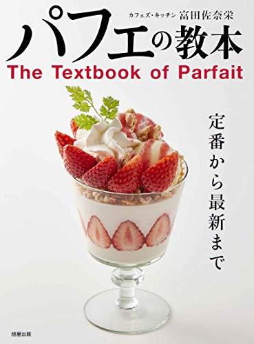 パフェの教本