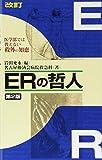 改訂 ERの哲人 第2版 ―医学部では教えない救外の知恵
