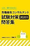 労働衛生コンサルタント : 試験対策問答集 2020年度
