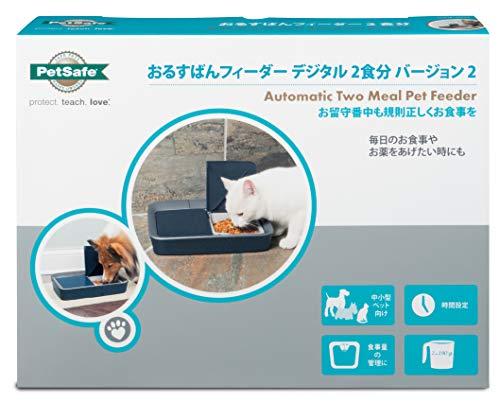 ペットセーフ おるすばんフィーダー デジタル2食分 バージョン2 ペット用