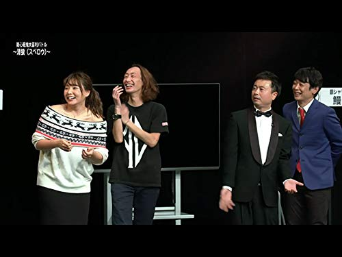 疑心暗鬼大喜利バトル~滑狼(すべろう)~(2018/12/22公演)